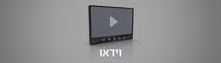 וידאו
